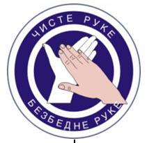 higijena-ruku-1